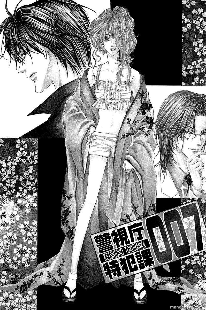 Keishichou Tokuhanka 007 6.1 Page 2