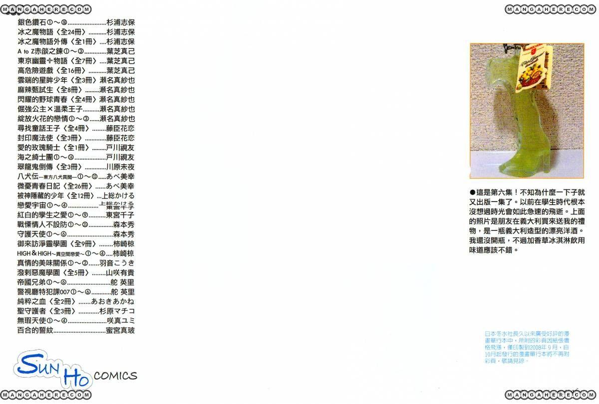 Keishichou Tokuhanka 007 15.1 Page 4