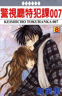 Keishichou Tokuhanka 007
