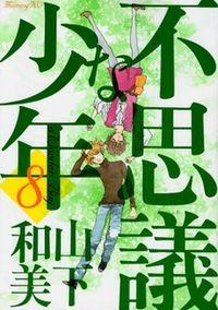 Fushigi na Shounen