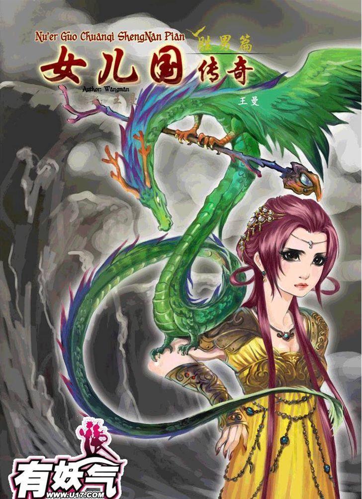 Nu'er Guo Chuanqi: ShengNan Pian 8 Page 1