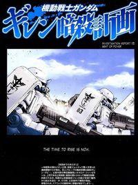 Kidou Senshi Gundam: Giren Ansatsu Keikaku