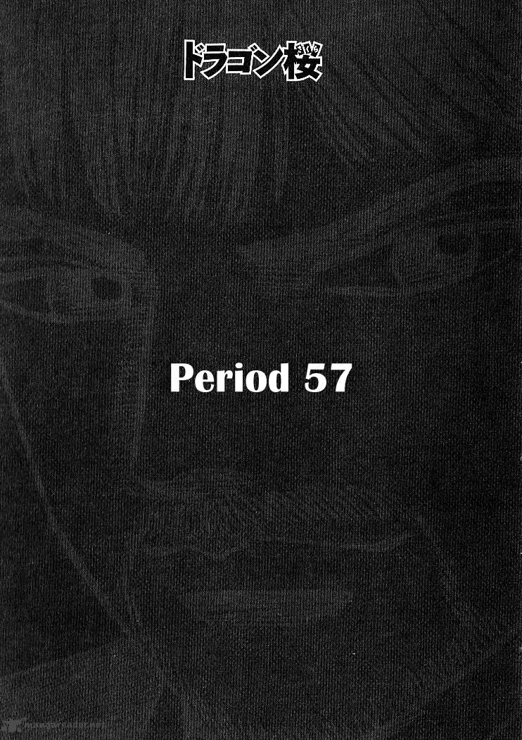 Dragon Zakura 57 Page 1