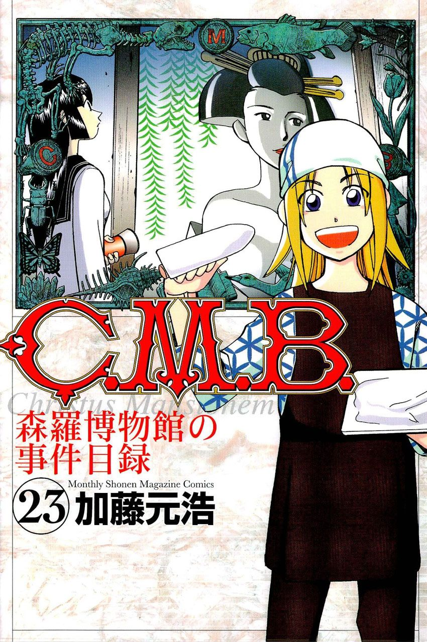 C.M.B. 68 Page 1