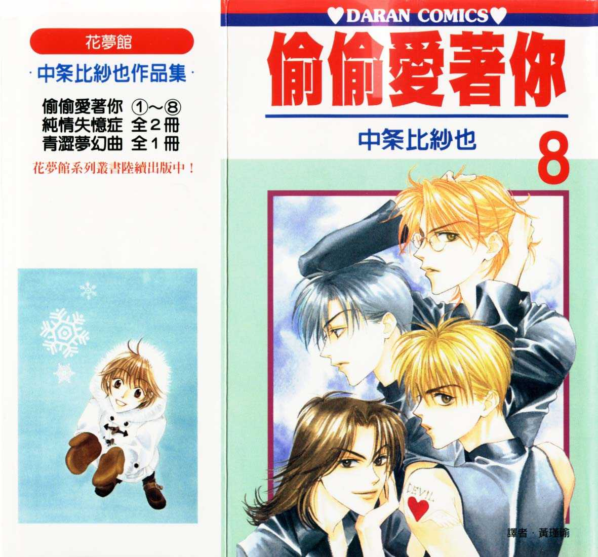 Hana Kimi 39 Page 2