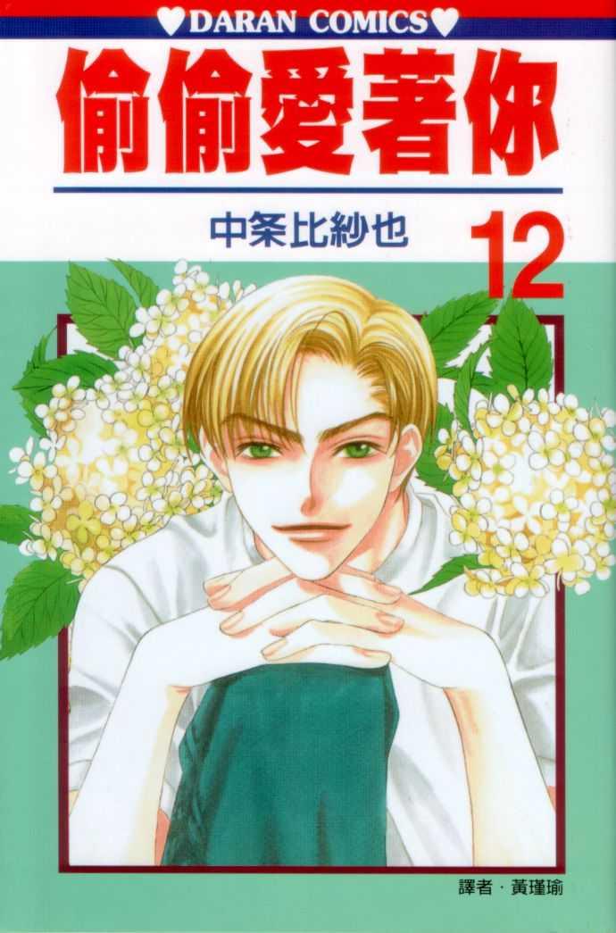 Hana Kimi 62 Page 2