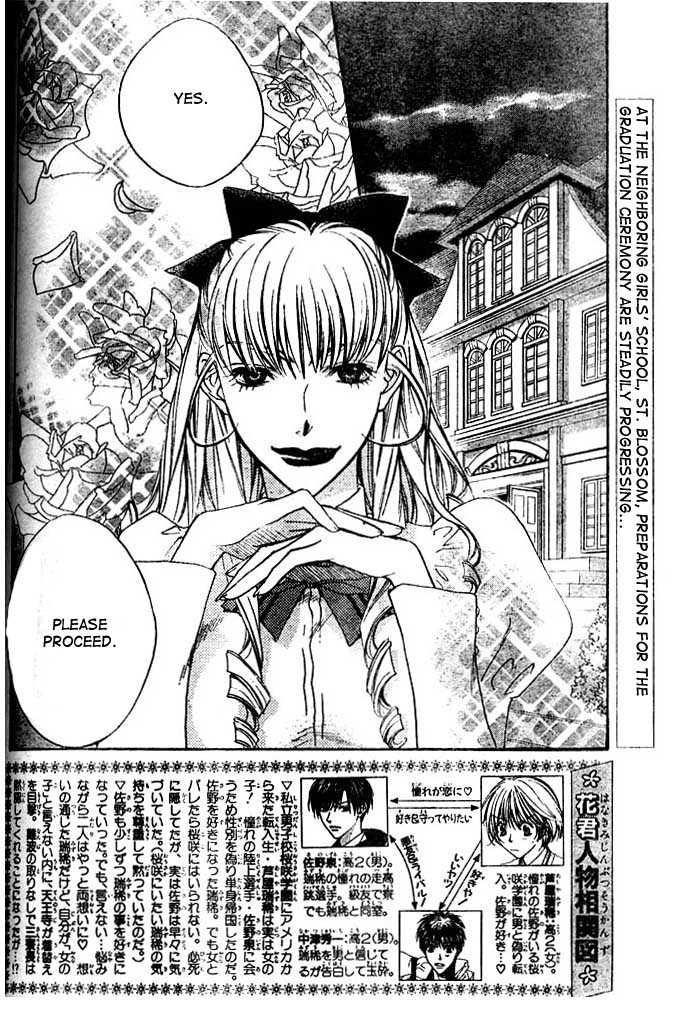Hana Kimi 133 Page 2
