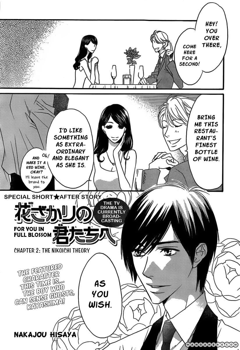 Hana Kimi 147.2 Page 2