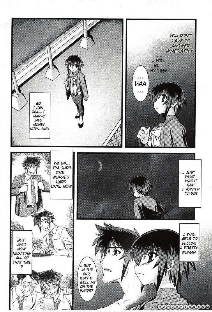Nyotai-ka 23 Page 2