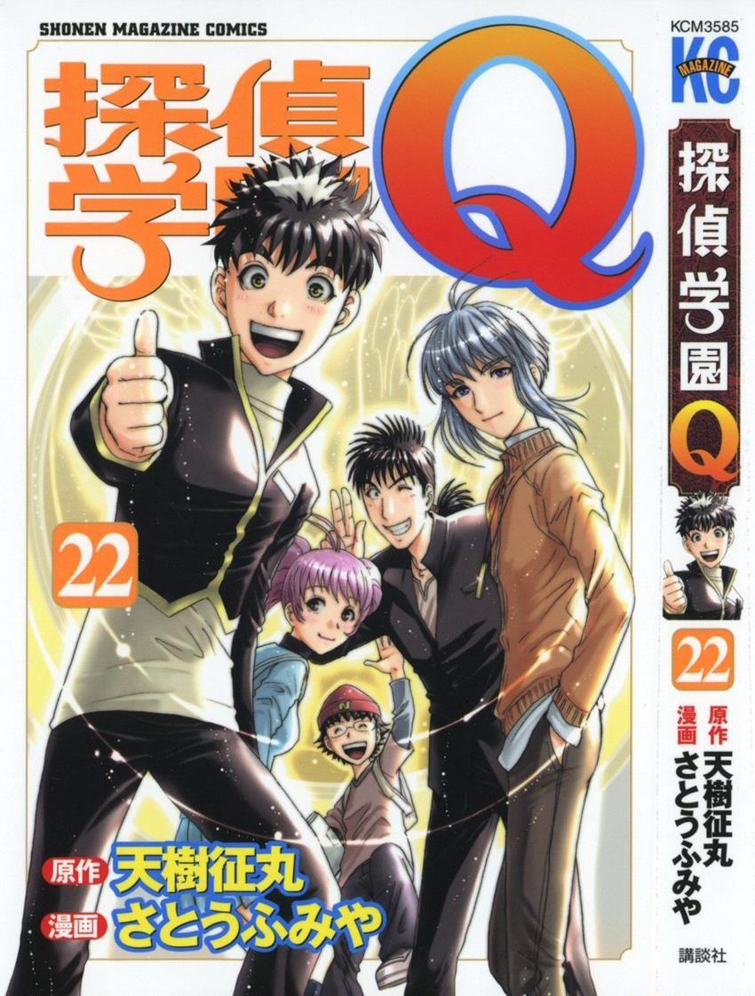 Tantei Gakuen Q 165 Page 1