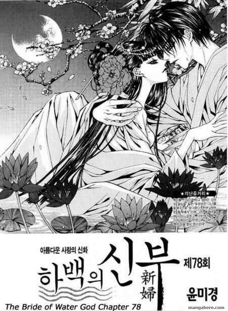 The Bride of the Water God 78 Page 1