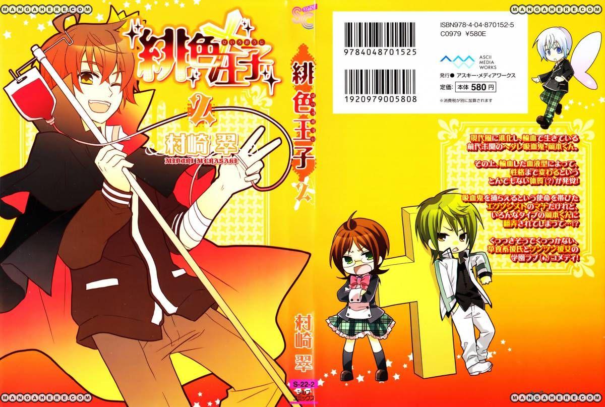 Hiiro Ouji 5 Page 1