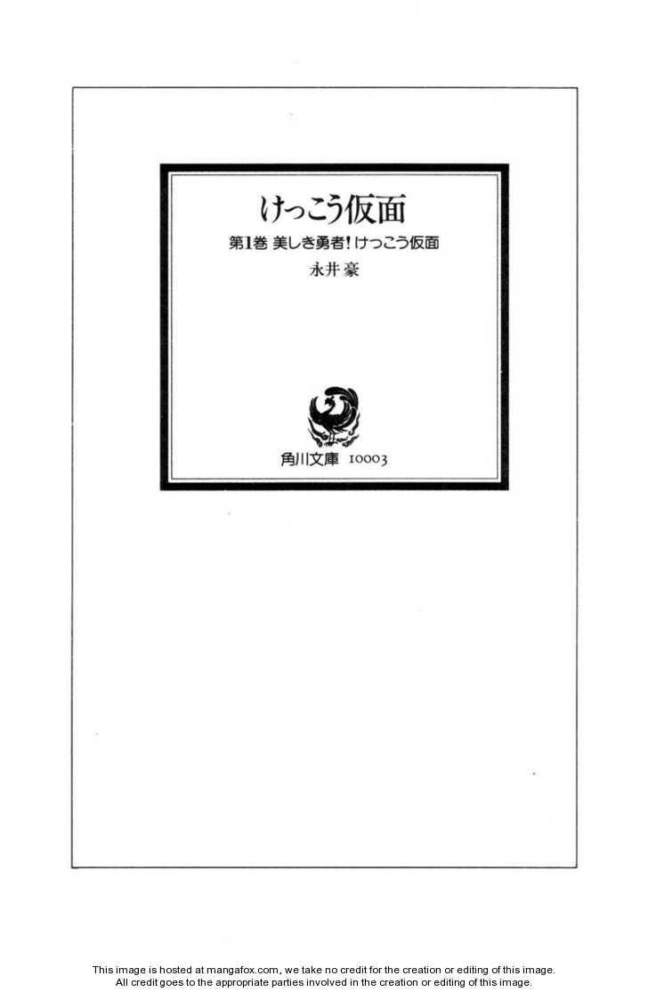 Kekkou Kamen 1 Page 3