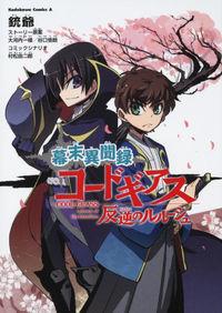 Bakumatsu Ibunroku - Code Geass: Hangyaku no Lelouch