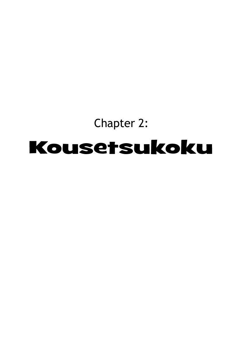 Yuusha Dan 2 Page 1