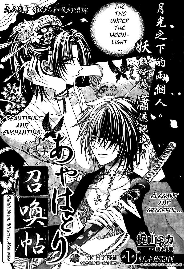 Ayahatori Shoukanjou 8 Page 1