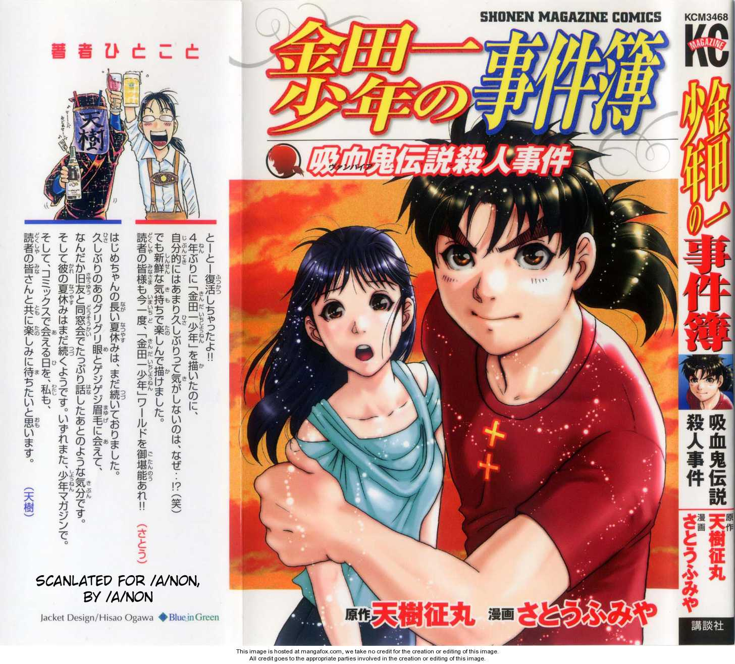 Kindaichi Shounen no Jikenbo: Vanpaia Densetsu Satsujin Jiken 1 Page 1