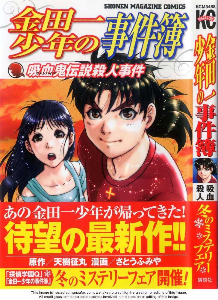 Kindaichi Shounen no Jikenbo: Vanpaia Densetsu Satsujin Jiken 1 Page 2