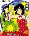 Heart Catch Izumi-chan