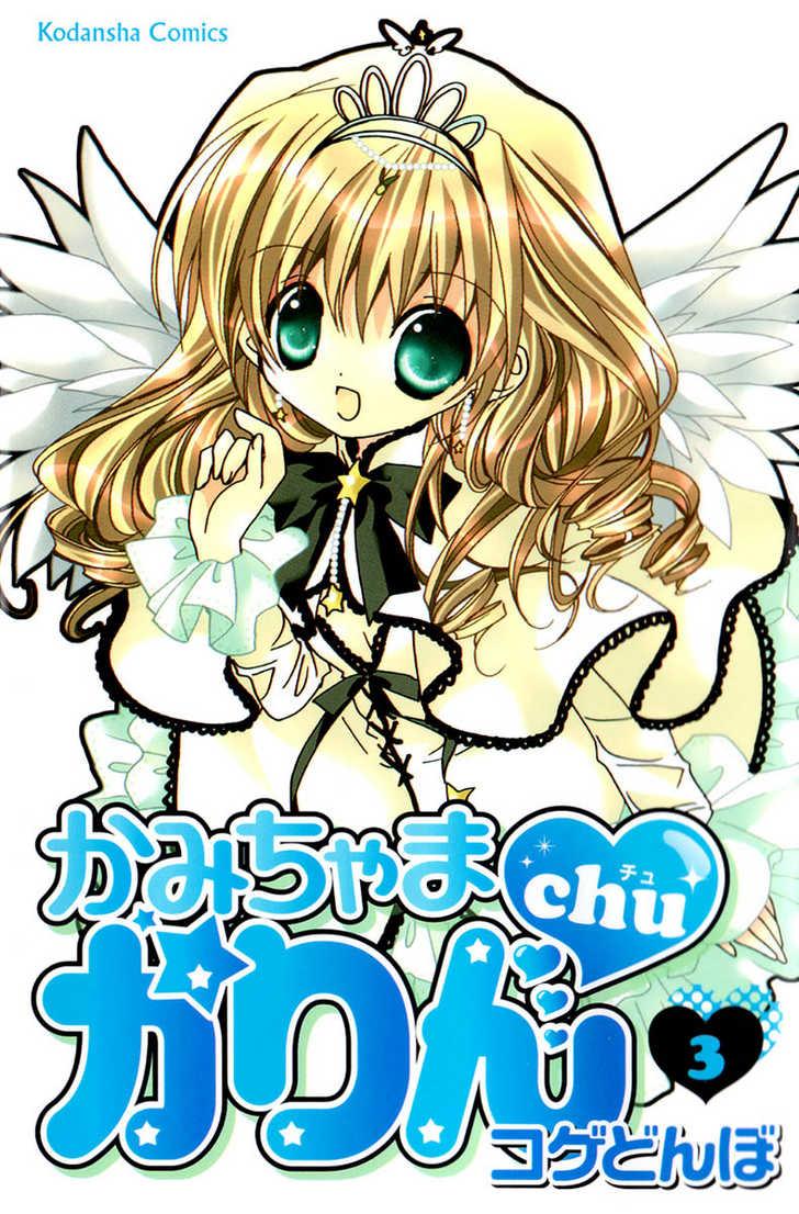 Kamichama Karin Chu♥ 8 Page 1