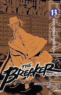 The Breaker: New Waves