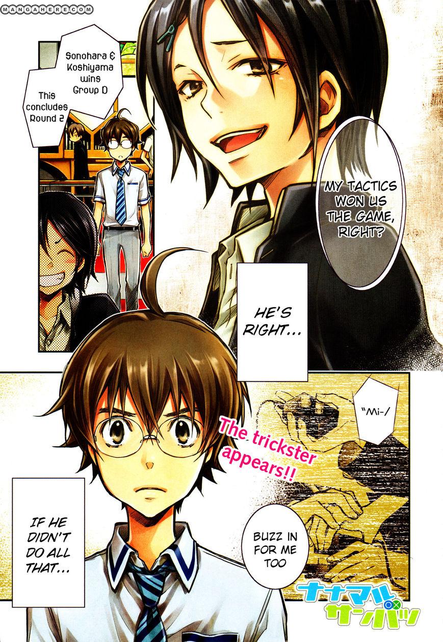 Nana Maru San Bantsu 22 Page 1
