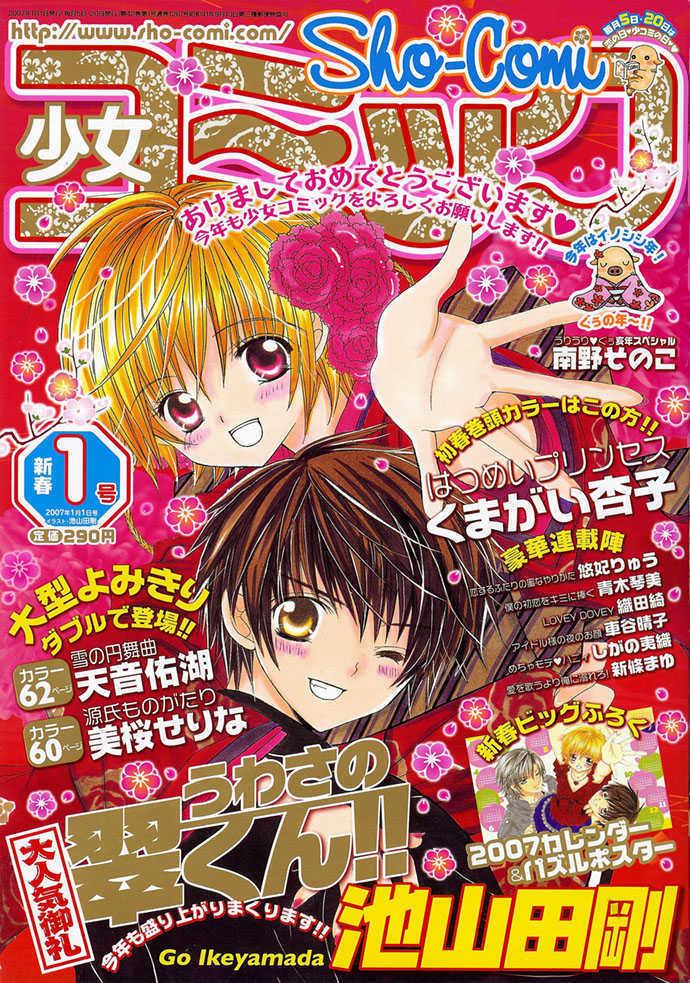 Uwasa no Midori-Kun 9 Page 3