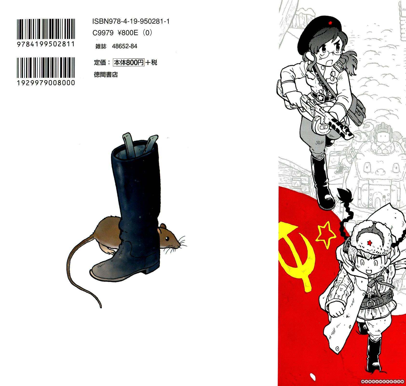 Kutsuzure Sensen - Witch Vasenka's War 0 Page 2