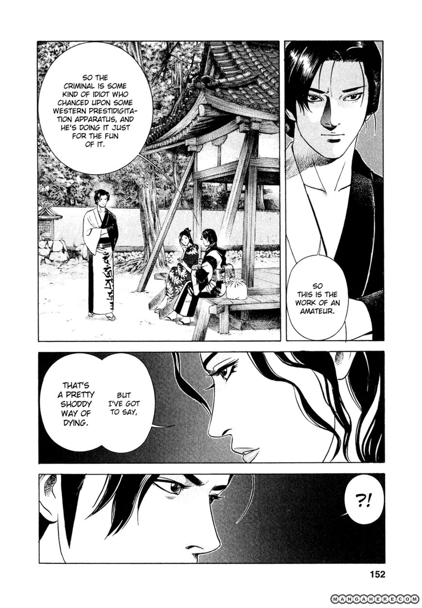 Yamikagishi 6 Page 2