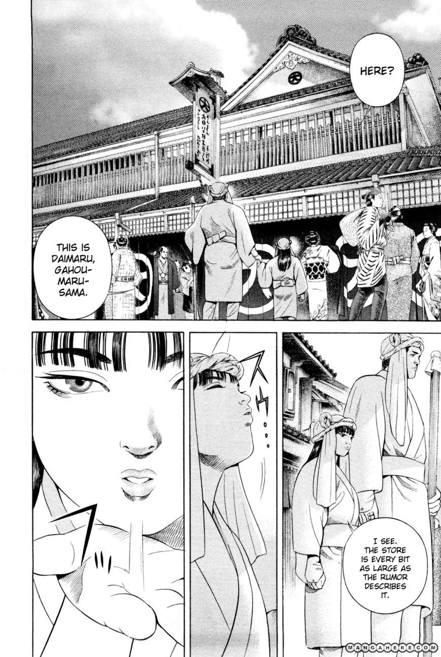 Yamikagishi 18 Page 2