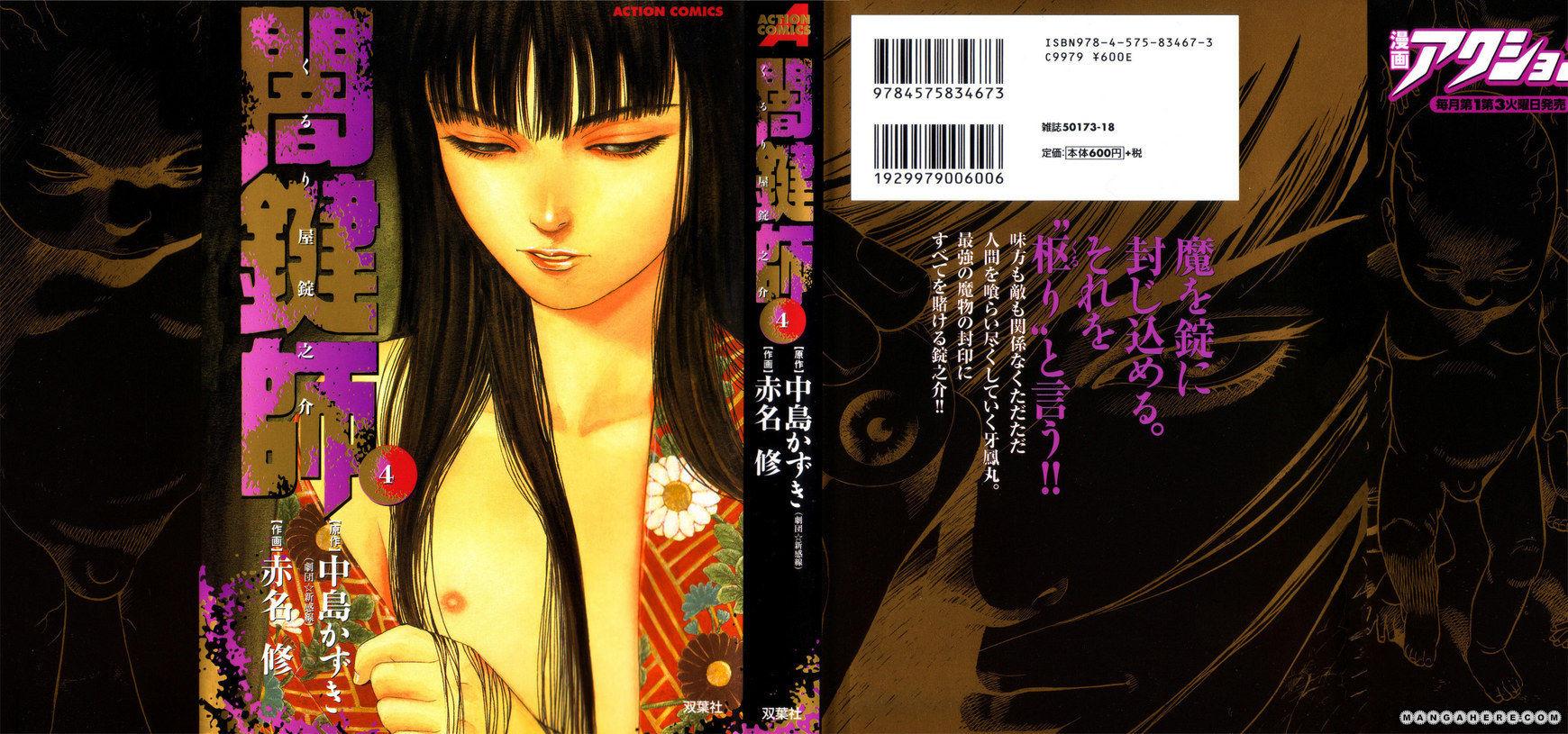Yamikagishi 25 Page 2