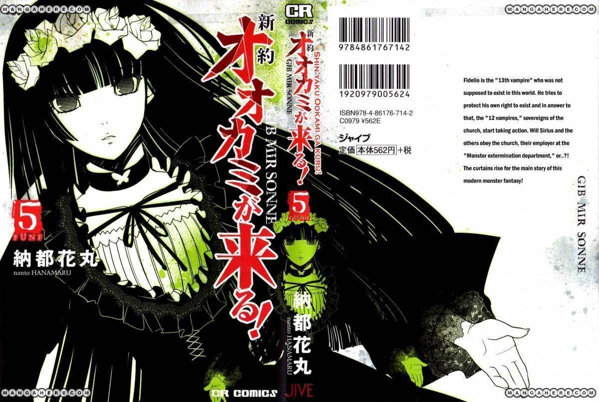 Shinyaku Ookami ga Kuru 23 Page 2
