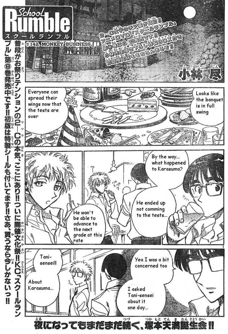 School Rumble 142 Page 1