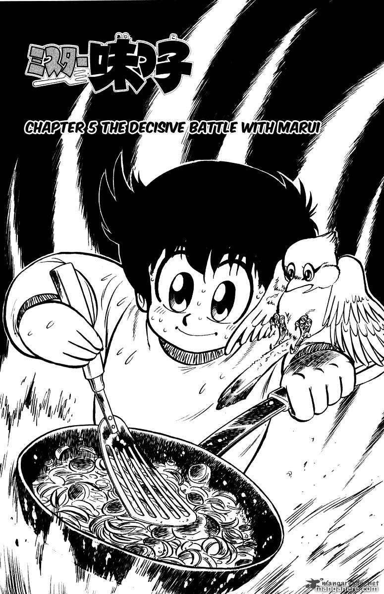Mister Ajikko 5 Page 1