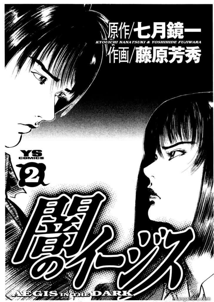 Yami No Aegis 9 Page 3