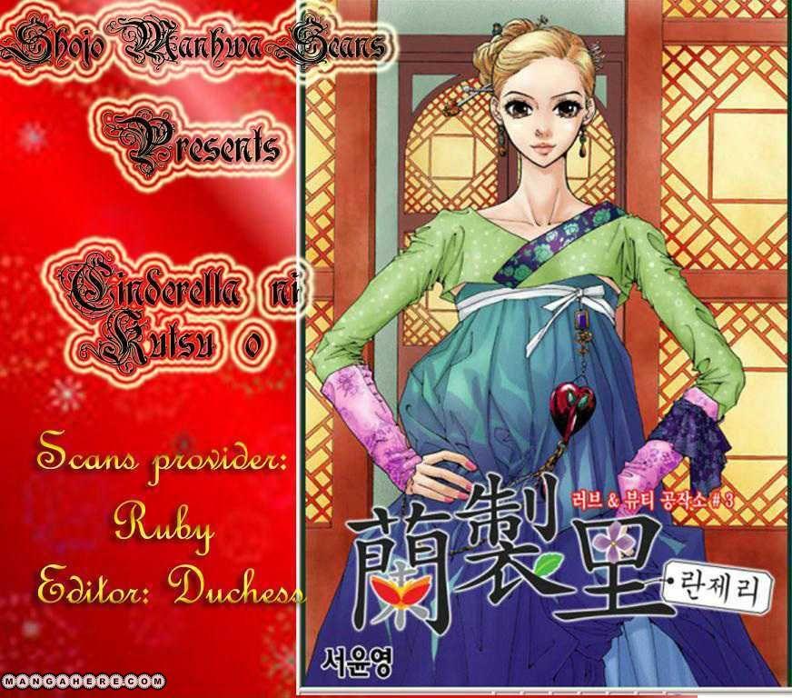 Cinderella Ni Kutsu O 1 Page 1