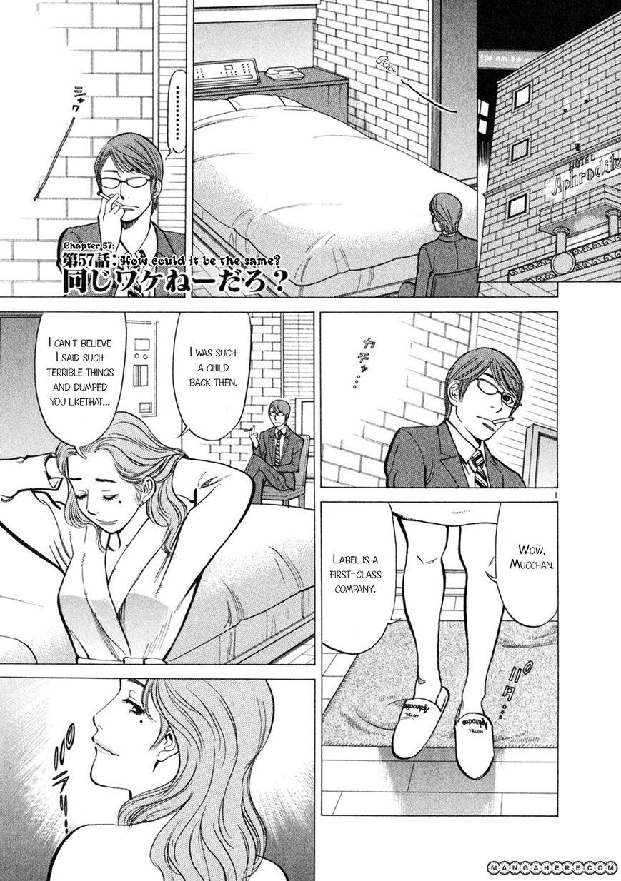 Sakuranbo Syndrome 57 Page 1