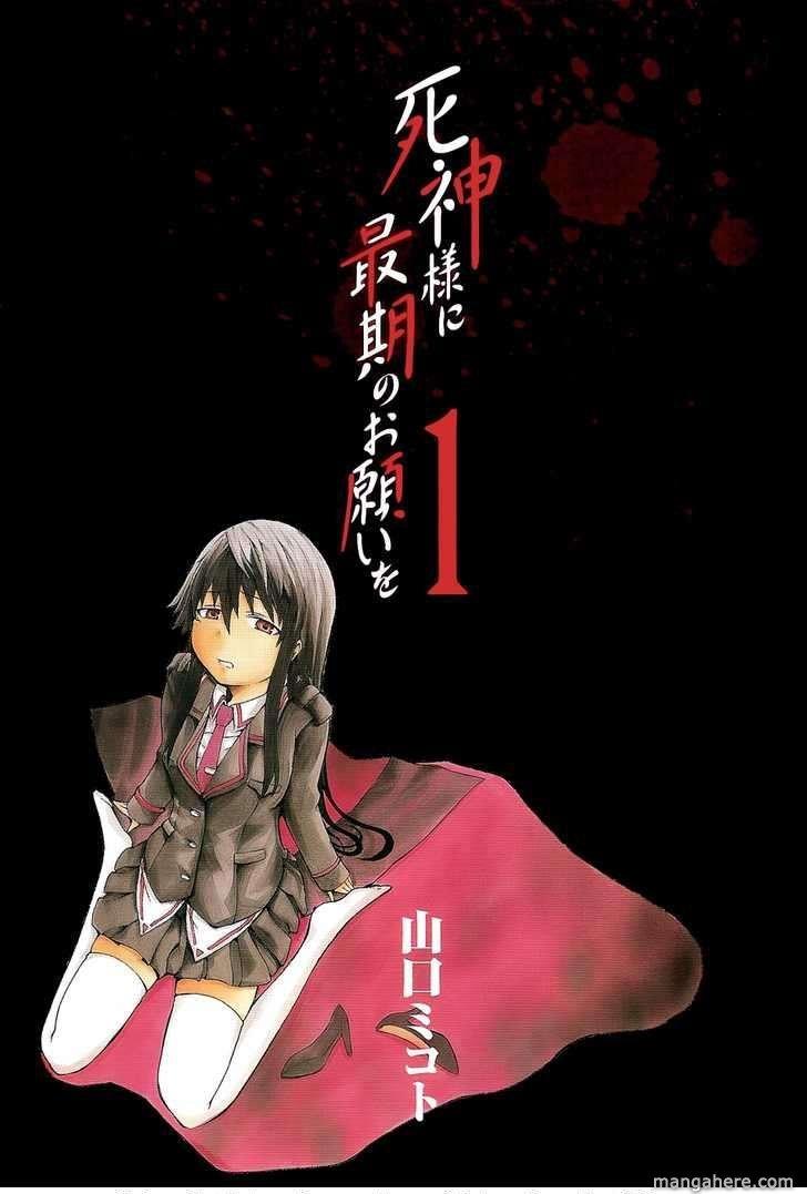 Shinigamisama ni Saigo no Onegai O 4.5 Page 2