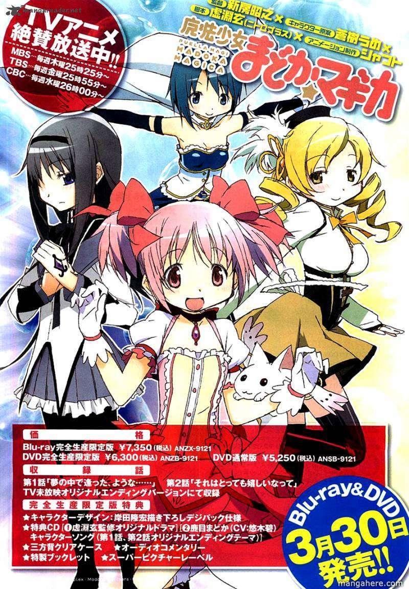 Magical Girl Kazumi Magica 1 Page 1