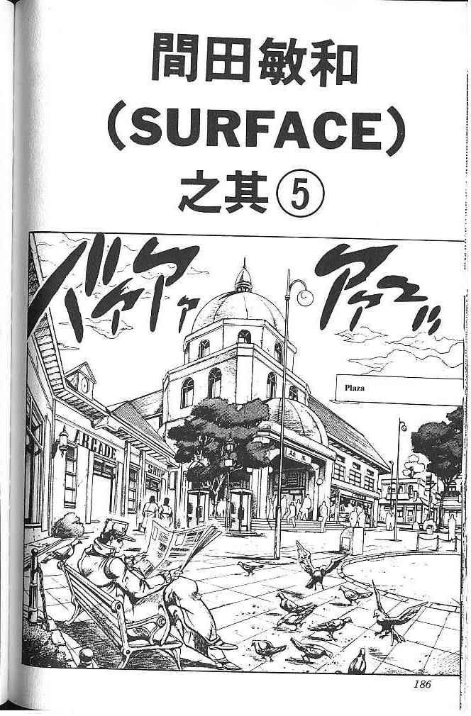 JoJo's Bizarre Adventure 293 Page 1