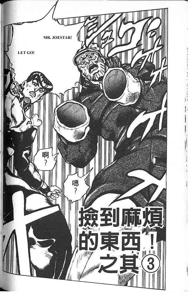 JoJo's Bizarre Adventure 317 Page 1
