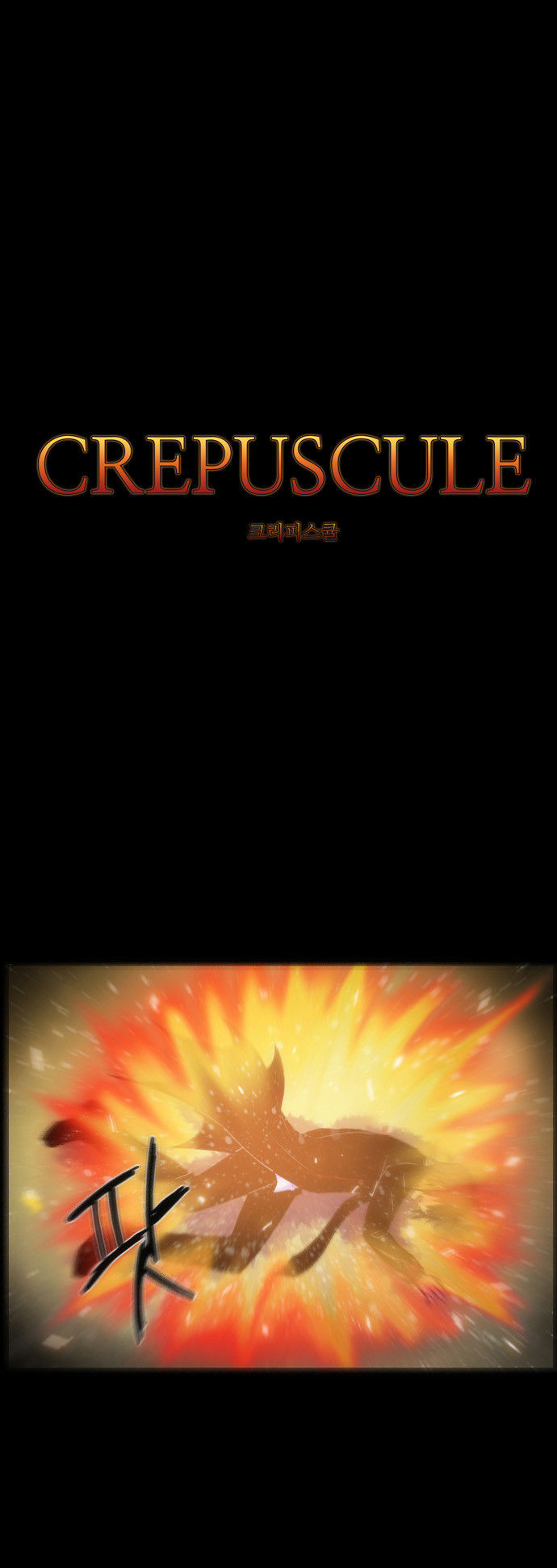 Crepuscule (Yamchi) 137 Page 1