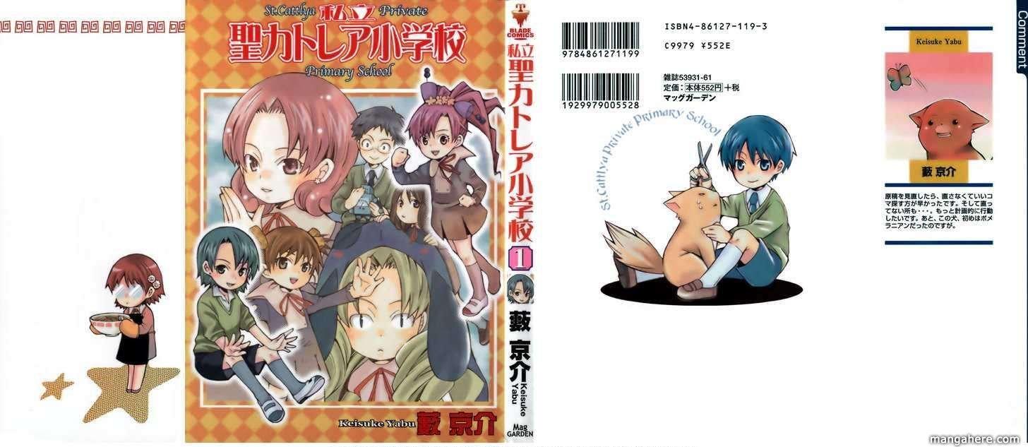 Shiritsu Sei Cattlya Shougakkou 0 Page 2