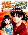 Kindaichi Case Files Legendary Vampire Murders