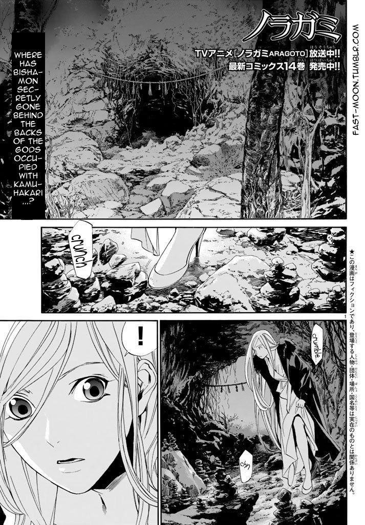 Noragami 59 Page 2