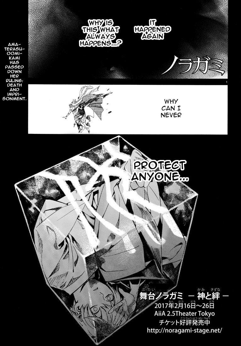 Noragami 71 Page 1