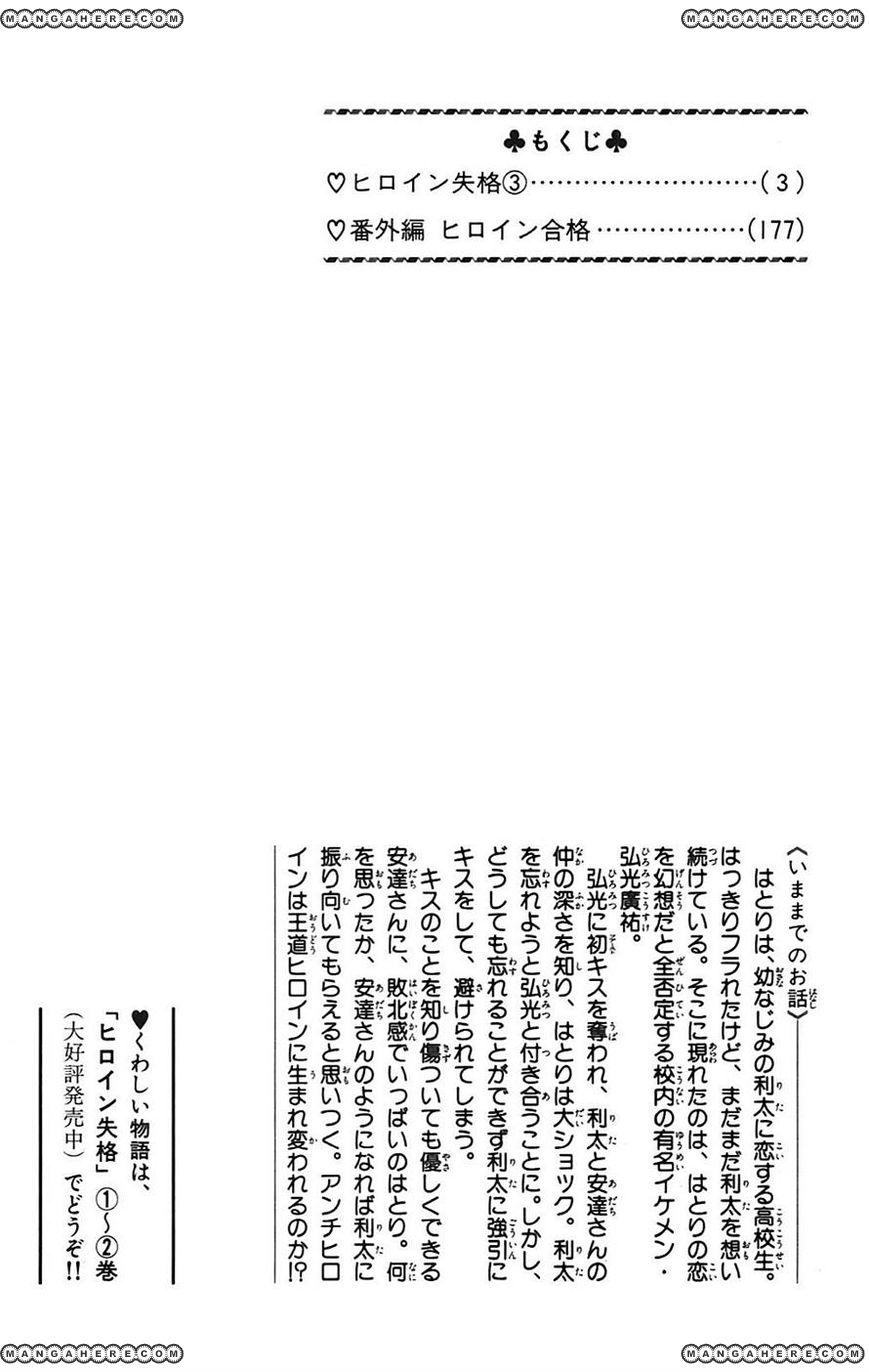 Heroine Shikkaku 9 Page 3