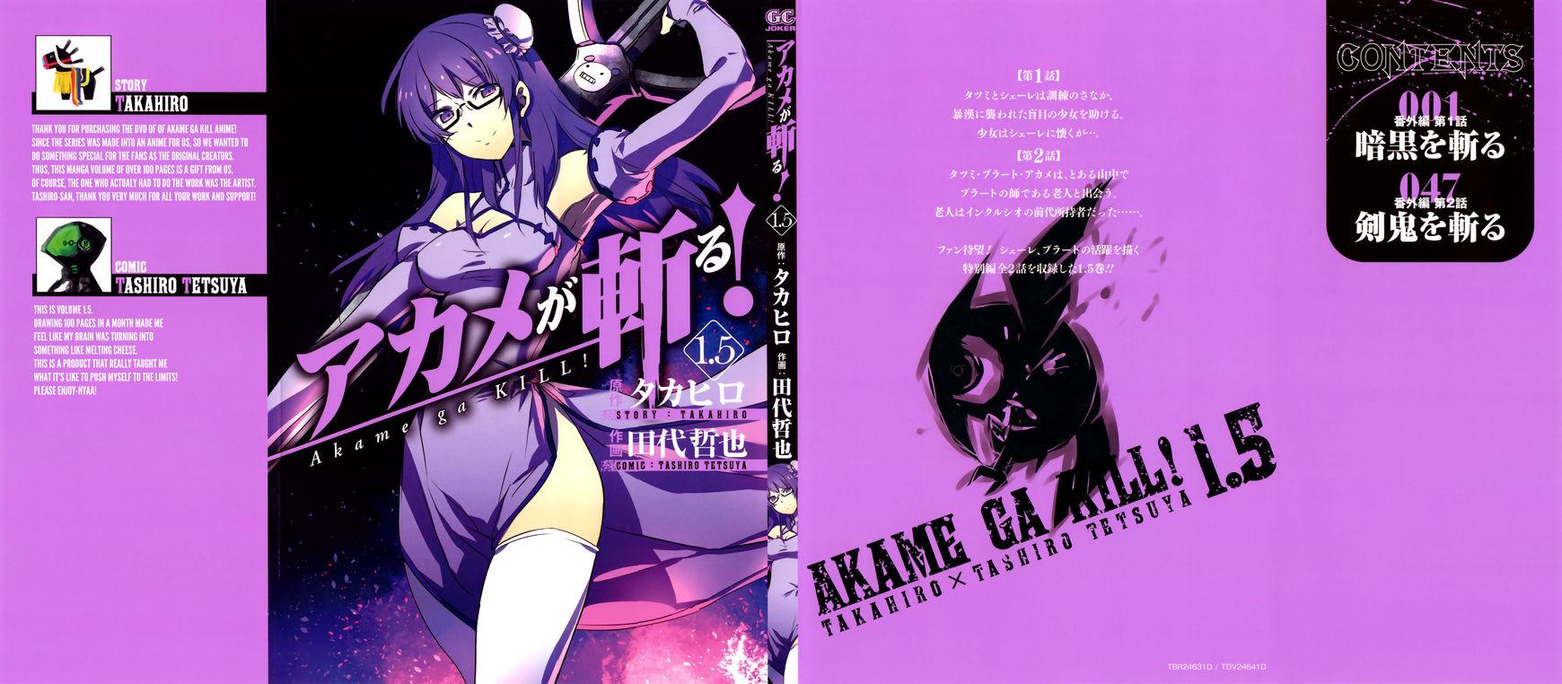 Akame ga Kiru! 53.5 Page 1