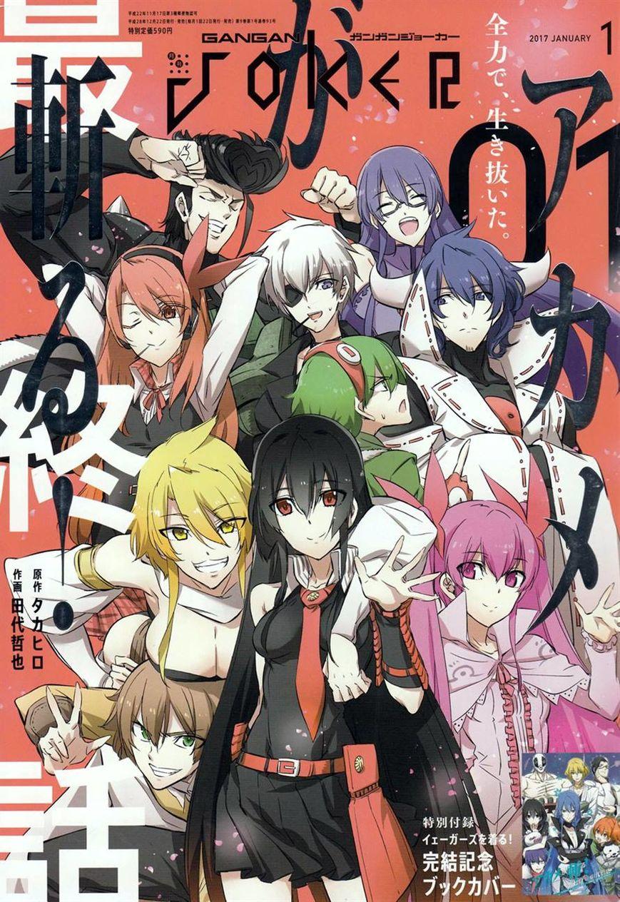 Akame ga Kiru! 78 Page 1