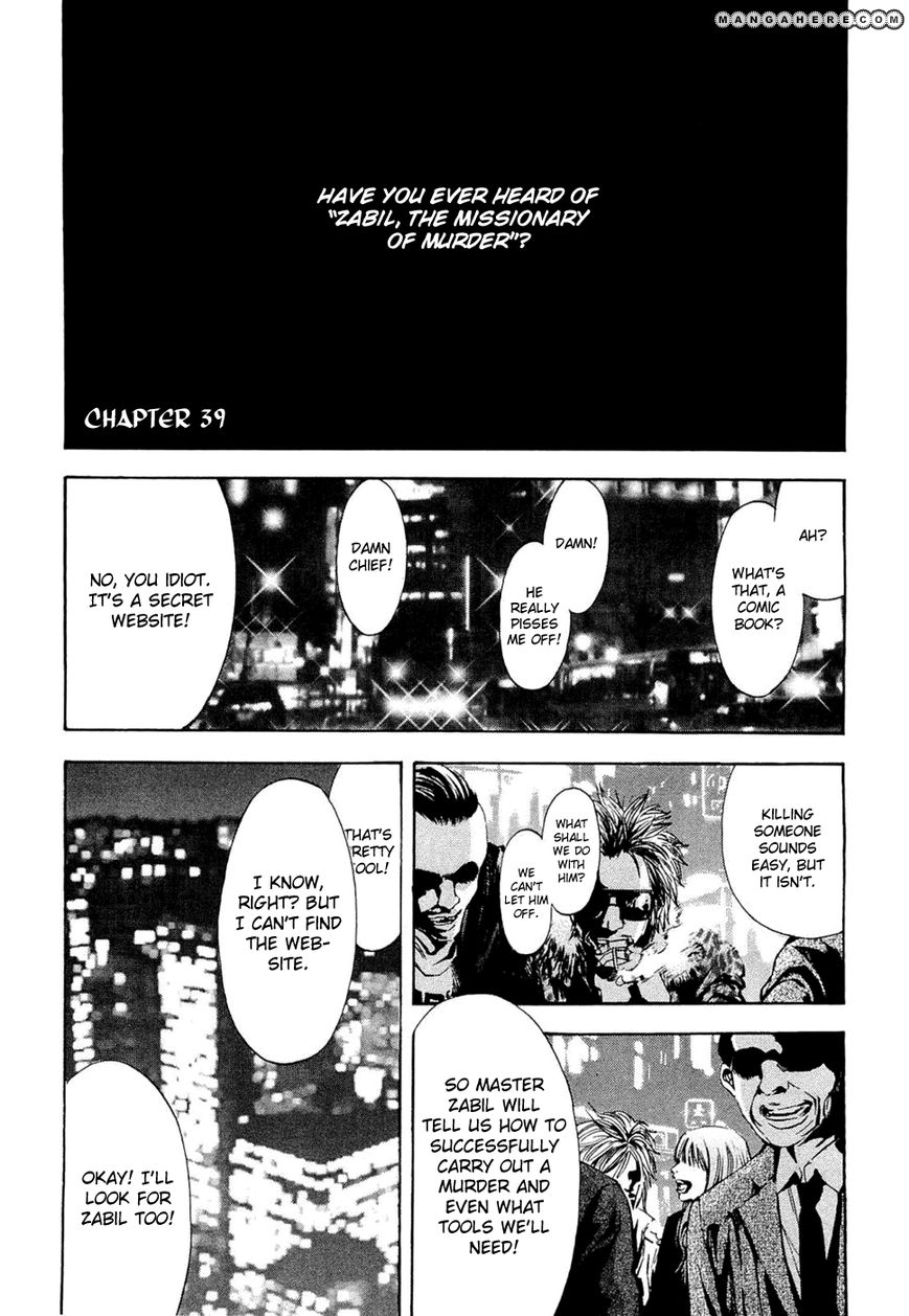 Ouroboros 39 Page 1